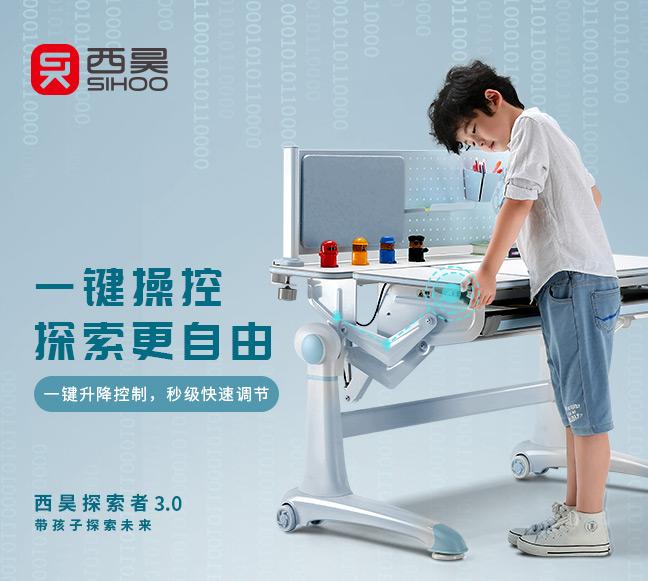 儿童学习好帮手西昊探索者学习桌,助力孩子保持好坐姿